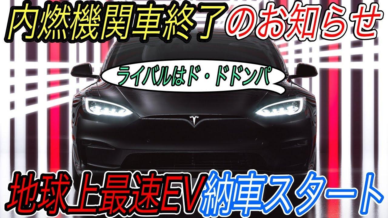 【地球上最速のファミリーセダン!?】ブガッティ・シロンもランボルギーニも過去に追いやる加速性能! モデルS Plaid<プラッド>納車スタート!