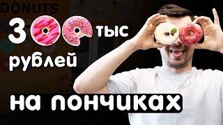 Бизнес план для ип на приготовление пончиков