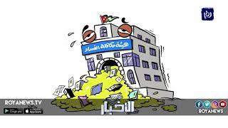 كاريكاتير.. الفساد في الأردن - (28-4-2019)