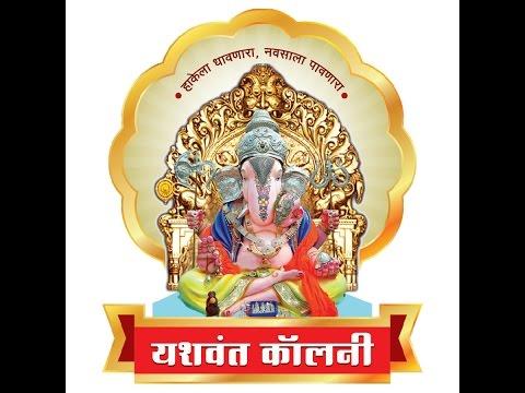 Yashwant Colony Ganesh Utsav Mandal -...