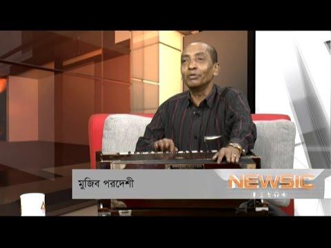 Newsic - Mujib Pardeshi (মুজিব পরদেশী) - September 13, 2016