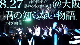 2016年8月27日に梅田シャングリラで行われた1stツアー「君の街まで訪ね...