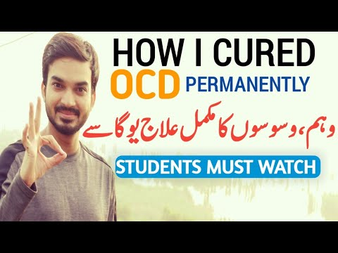 how-i-cured-ocd-with-sun-practice|yoga-for-obsession-compulsive-disorder|weham-aur-waswasay-ka-ilaj