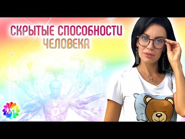 СКРЫТЫЕ СПОСОБНОСТИ ЧЕЛОВЕКА – Валерия Пиккола