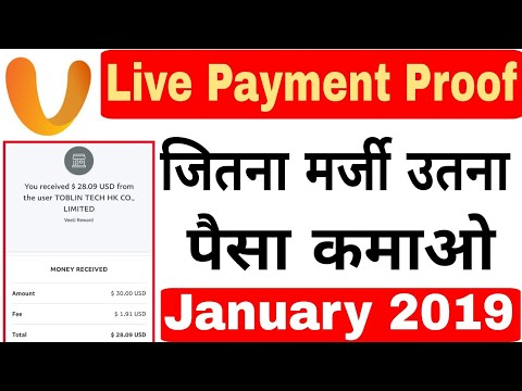 Veeu App Payment Proof Hindi (Live) | Online Paise Kamane Ka tarika In Hindi 2019 | Earn Paypal Cash