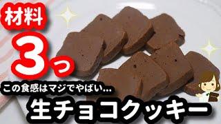 生チョコクッキー|てぬキッチン/Tenu Kitchenさんのレシピ書き起こし