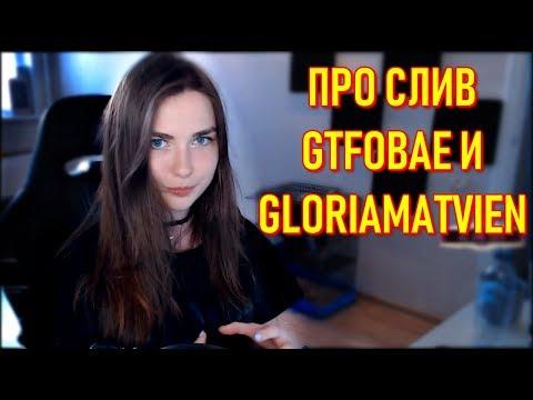 AhriNyan Про Слив GTFOBAE И GloriaMatvien
