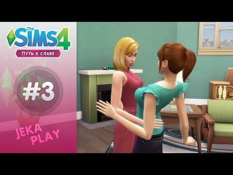 The Sims 4 Путь к славе | Любовь в сериале? - #3
