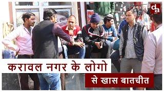 Delhi Elections 2020: Karawal Nagar के लोगो की दिल्ली चुनावोँ पर क्या है राय
