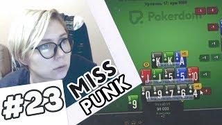 Небольшие изменения - MissPunk стримит на Pokerdom #23