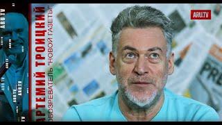 Артемий Троицкий о новой выходке Михалкова