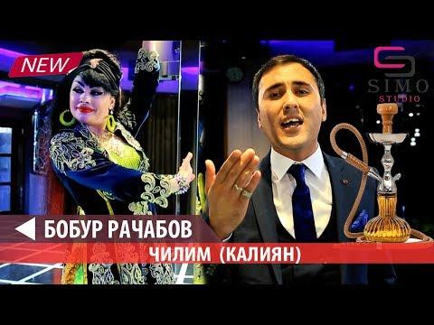 Бобур Рачабов - Чилим (Кальян) (2019) | Bobur Rajabov - Chilim (Kalyan) (2019)
