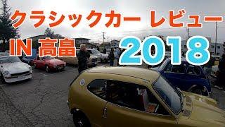 【旧車イベント】クラシックカー レビュー IN 高畠 2018 山形県東置賜郡高畠町【ミーティング】