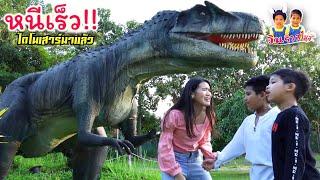 ไดโนเสาร์ตัวใหญ่!! ในหมู่บ้านลึกลับเมืองไดโนเสาร์ เอาตัวรอดให้ได้ Dinosaur Village - วินริว สไมล์