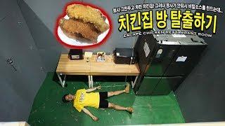 방탈출하기! 치킨집에 갇힌 허팝은 탈출에 성공할 것인가?! (Escape Chicken restaurant room challenge)