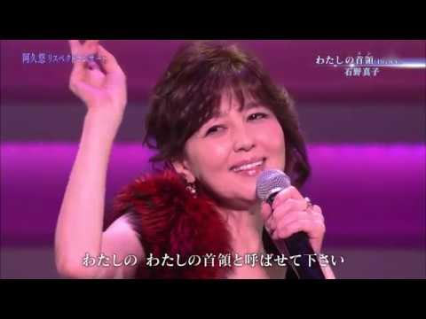 石野真子 わたしの首領(ドン)(2017年11月)