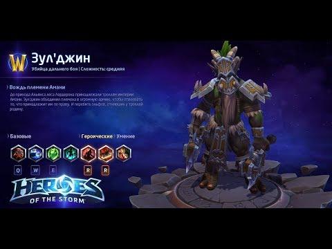 видео: heroes of the storm/Герои шторма. pro gaming. Зул'джин. Антитанк билд.
