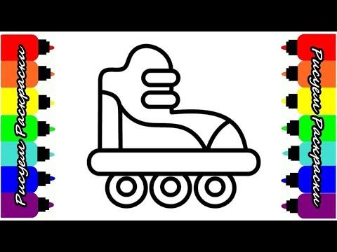 Раскраска Для Детей Ролики Как Рисовать Ролики Рисуем Раскраски