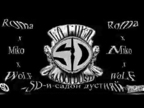 _SD_ И Садои Дустияй [SD] Roma X Miko Mc X Mc WolF