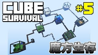 [BCA] Cube survival:魔方生存 #5 - 黑咖啡 - Minecraft