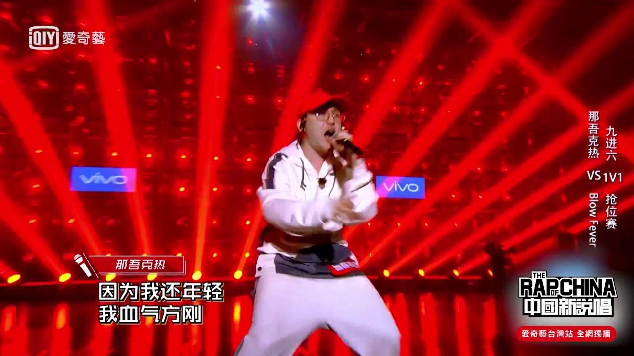 《中國新說唱》那吾克熱《漂 Part II》|愛奇藝臺灣站 - YouTube