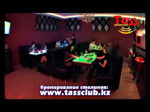 Караоке-клуб TASS