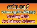 எப்படி? Volume யூஸ் பண்றது | Trading With On Balance Volume | Tamil Share