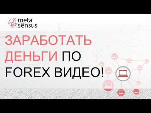 Бинарные опционы - стратегии брокера! Форекс инвестиция - как зарабатывает трейдер!