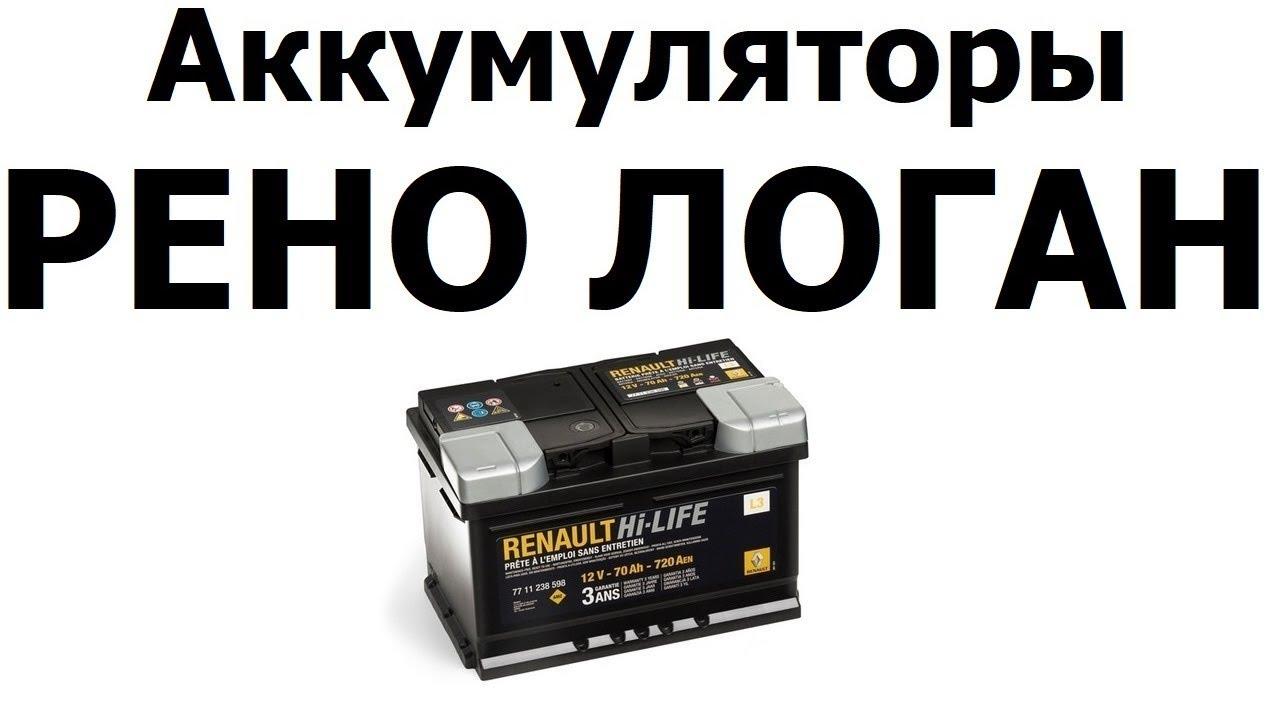 Аккумулятор на РЕНО ЛОГАН 60Ач и 70Ач - YouTube