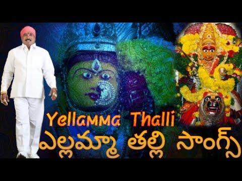 Yellamma Thalli Songs | Telangana Bonalu Songs | Juke Box | LADDU YADAV Songs