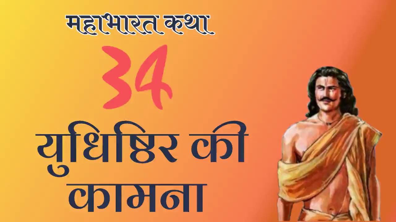Mahabharat Katha   Part 34,  Yudhishthir Ki Kaamnaa