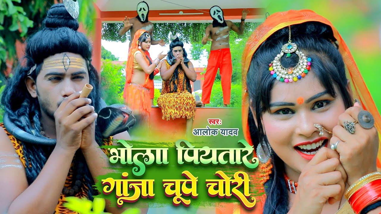 HD VIDEO: भोला पियतारे गांजा चूपे चोरी | Alok Yadav | Bhola Piyatare Ganja Chupe Chori | Bolbam Song
