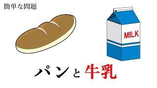 99%の人が騙される?!簡単な算数問題「パンと牛乳」 関連動画: 【IQ問...