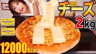 【大食い】ウルトラチーズ1キロピザをバタースープで食べたらマジやばすぎた[ドミノピザ]プレミアムシェイク3種[12000kca]l【木下ゆうか】