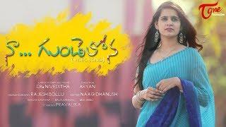 NAA GUNDELONA   Telugu Video Song 2017   by Dr. Niveditha   Telugu Latest Songs