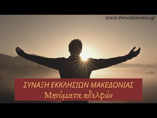 ΘΕΣΣΑΛΟΝΙΚΗ 08-06-2019 Πανμακεδονική Σύναξη
