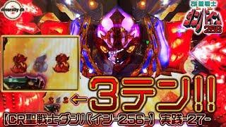 【CR聖戦士ダンバイン-256-】実践-27-キリフラ3テンビルバインキターッ!!の巻