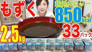 【MUKBANG】 [GOD OF DIET] Eating 2.5KG (33 Packs) OF ALGAE But IT's Only 850kcal!!! [Use CC]