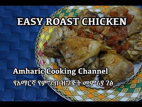 Amharic - Easy Roast Chicken የአማርኛ የምግብ ዝግጅት መምሪያ ገፅ