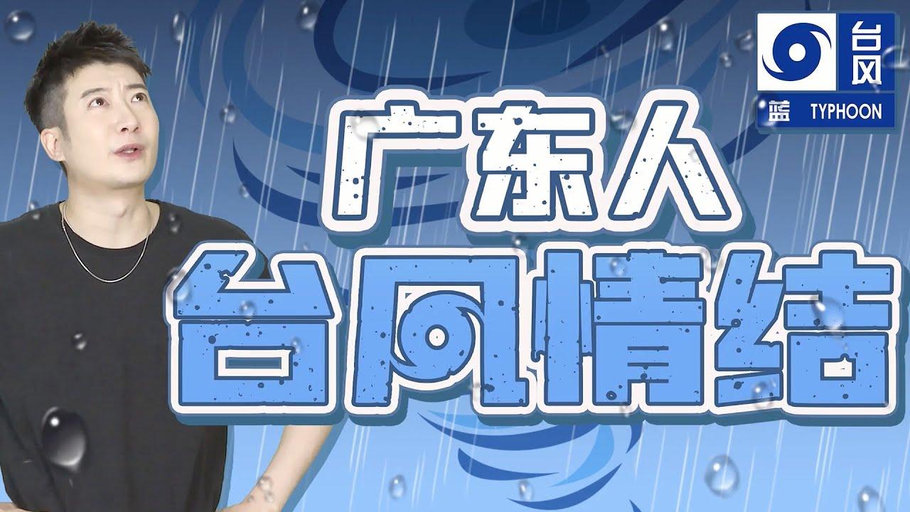 【粵知一二】為什麼同樣是夏天打颱風,只有廣東人的畫風不太一樣?