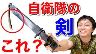 陸上自衛隊【銃剣にヒモ】がある『理由と結び方』 元自衛隊芸人トッカグン
