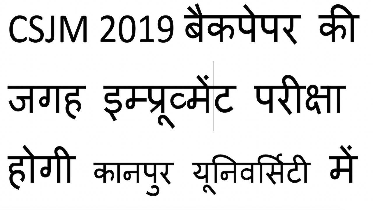 Rmlau back paper 2019 !! Rmlau back paper date 2019 awadh