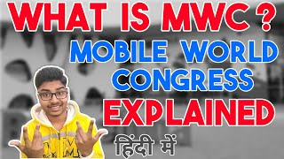 What is MWC   Mobile World Congress   Full Details Explained In Hindi   MWC Date 2018