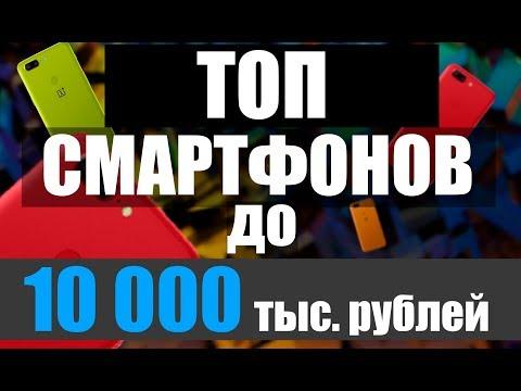 ТОП СМАРТФОНОВ до 10.000 тысяч рублей!