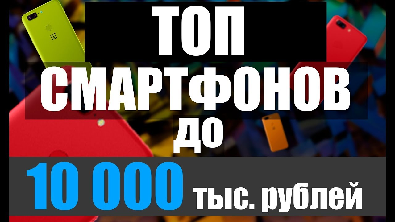 ТОП СМАРТФОНОВ до 10. 000 тысяч рублей!