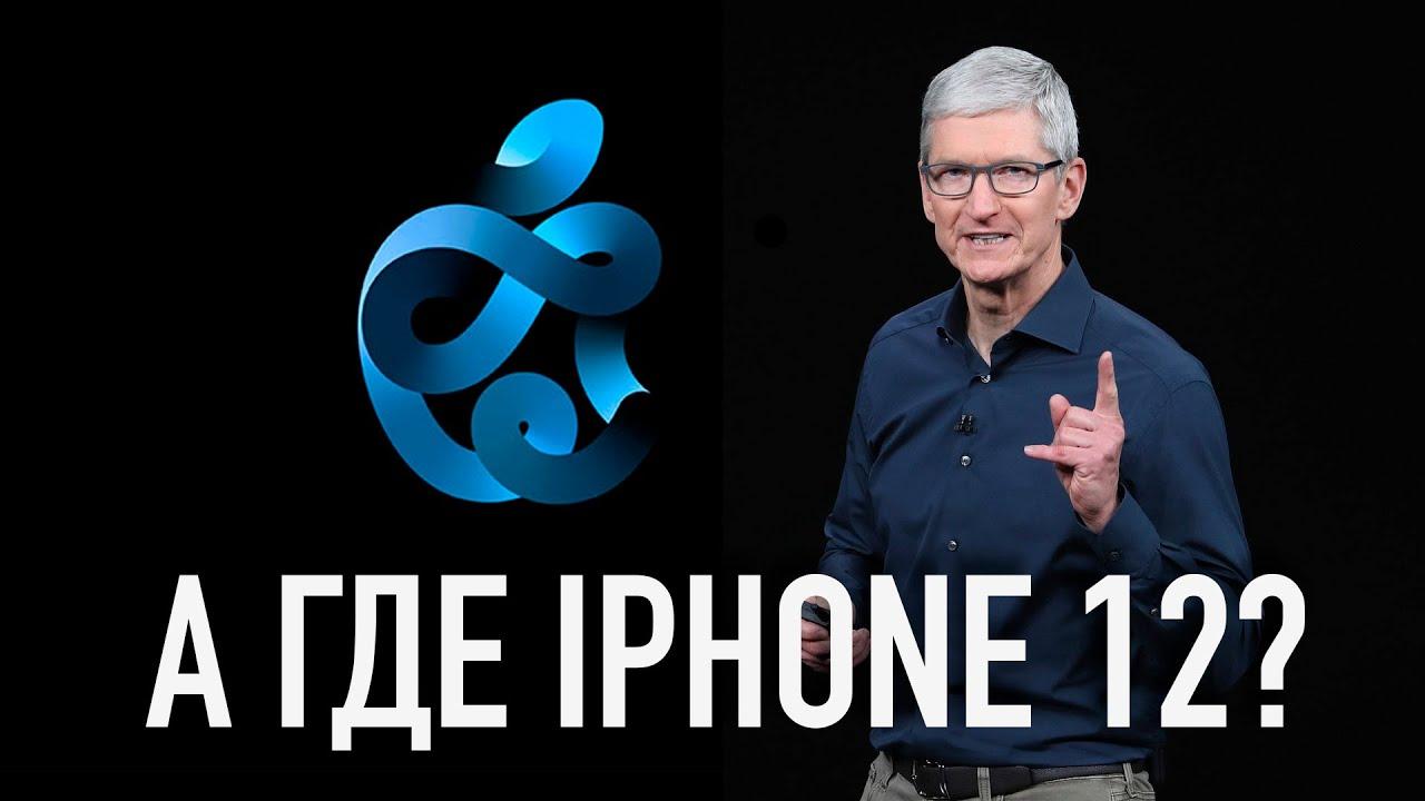 А где iPhone 12 или презентация Apple на кухне - Apple Watch Series 6, Apple Watch SE, iPad Air 4...