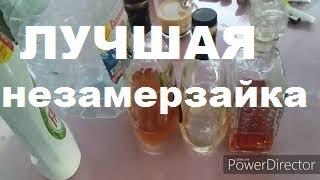 Самый Лучший Рецепт Незамерзайки своими руками/Натуральная Омывайка на Зиму/Как сделать незамерзайку