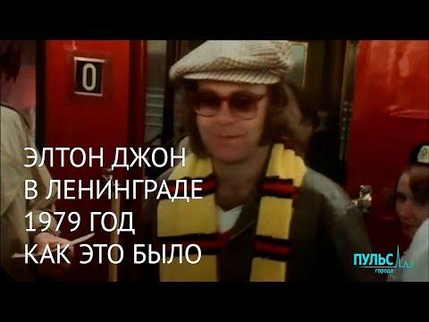 Элтон Джон в Ленинграде, 1979 год. Как это было