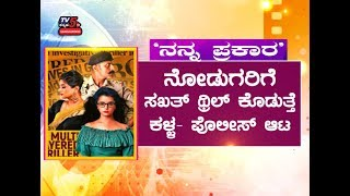 Nanna Prakara is an Impressive Seat Edge Thriller Audience Review Priyamani TV5 Sandalwood