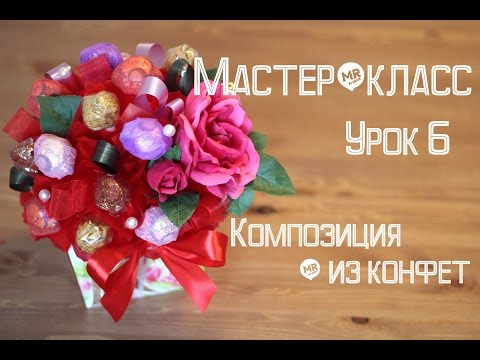 Как сделать цветы из конфет букет из конфет Записная